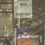 वर्तमान भारत