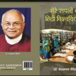 मेरे सपनों का हिंदी विश्वविद्यालय
