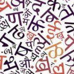 भारतीय भाषाओं की विजय