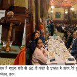 ब्रिटिश संसद भवन में महात्मा गांधी की 150 वीं जयंती के उपलक्ष्य में भाषण देते हुए डॉ. वैदिक