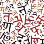 हिंदी कैसे बने राष्ट्रभाषा ?