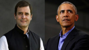 ओबामा और राहुल