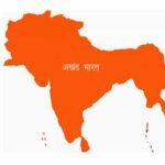 अखंड भारत या अखंड आर्यावर्त्त ?
